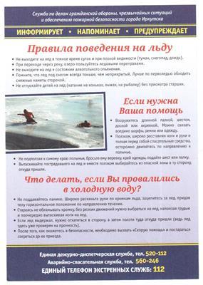 http://doubrusnichka.ru/bezopasnost/izobrazhenie.jpg