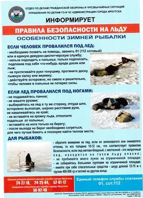 http://doubrusnichka.ru/bezopasnost/izobrazhenie_001.jpg