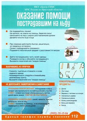 http://doubrusnichka.ru/bezopasnost/izobrazhenie_002.jpg