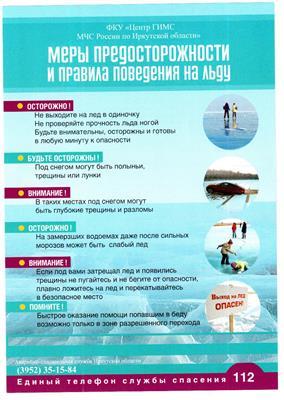 http://doubrusnichka.ru/bezopasnost/izobrazhenie_003.jpg