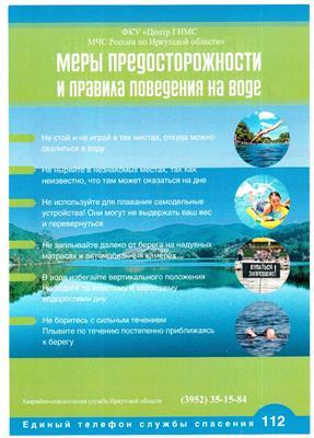 http://doubrusnichka.ru/bezopasnost/izobrazhenie_004.jpg