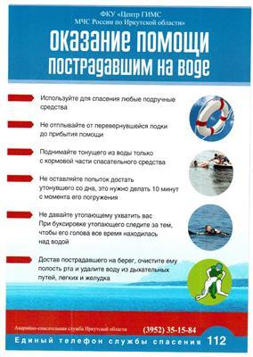 http://doubrusnichka.ru/bezopasnost/izobrazhenie_005.jpg